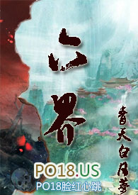 仙侠:六界(NP,H)