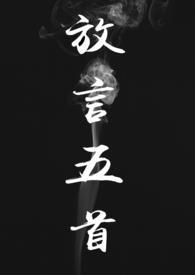 放言五首(修仙 NP H)