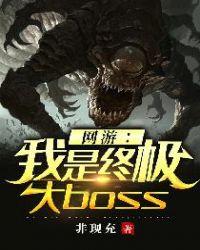 网游:我是终极大boss